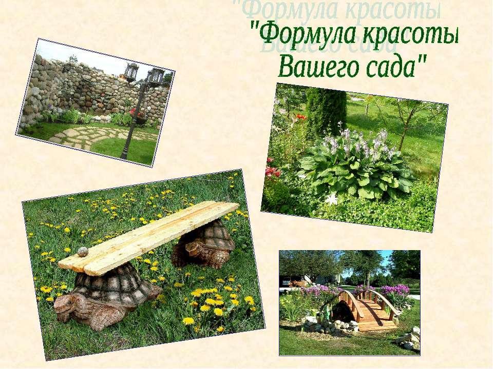 Красота вашего сада